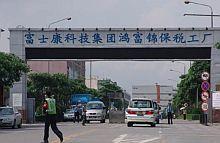 Foxconn-Werk in Shenzhen