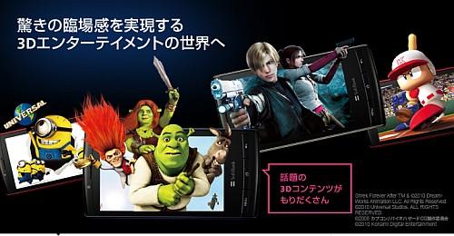 Filme und Spiele für Sharps Android-Smartphones Galapagos 3D