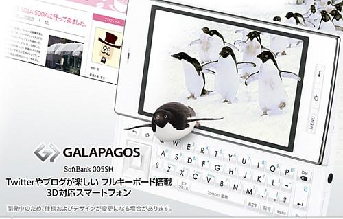 Sharp Smartphone Galapagos 3D